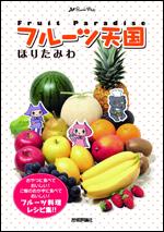 cover_fruit.jpg