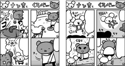 nankuro.jpg